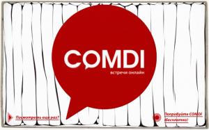 вебинары с COMDI