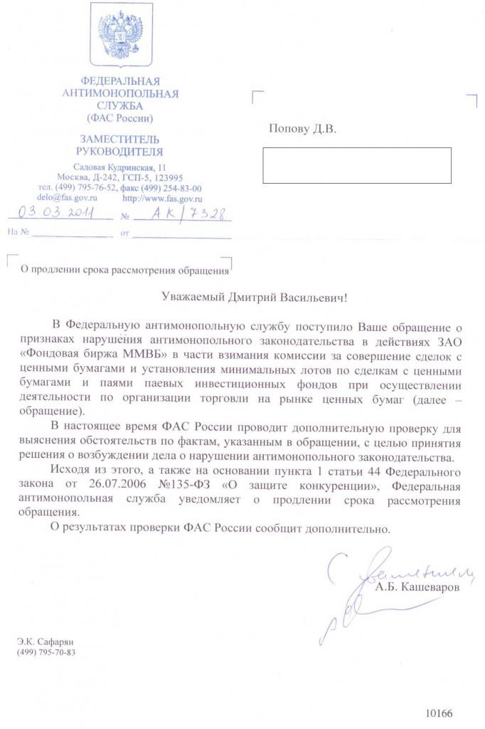 ответ из ФАС России