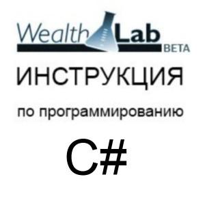Инструкция по программированию Велс Лаб