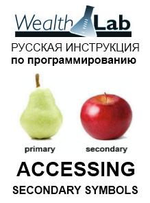 Доступ к второму финансовому инструменту