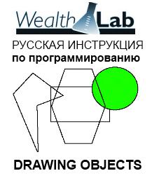 Рисование графических объектов в Велс Лаб