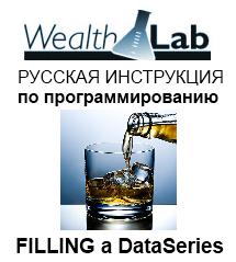Заполнение данными DataSeries