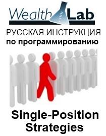 Однопозиционные стратегии в Wealth-Lab