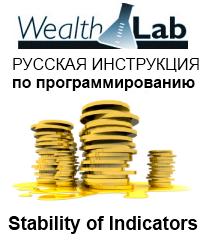 Стабильность индикатора