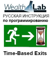 Выходы по-времени