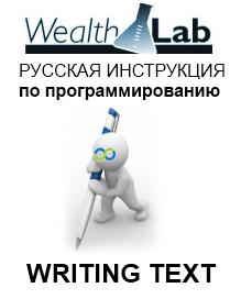 Написание текста на графиках Велс Лаб