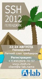 слет трейдеров ssh 2012