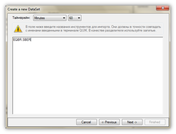 Создание DataSet - выбор интервала