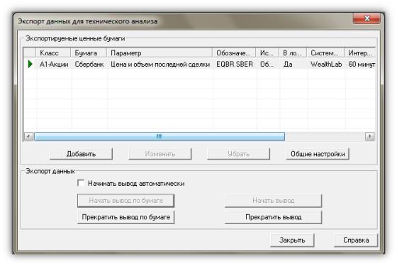 Экспорт данных для теханализа