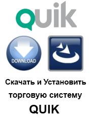 Скачивание и установка торговой системы QUIK