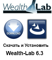 Как скачать и установить Wealth-Lab