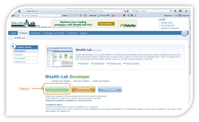 Попробуйте скачать Wealth-Lab Developer 5 бесплатно - это программа, поддер