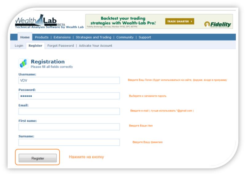 Заполнение личных данных при регистрации Wealth-Lab