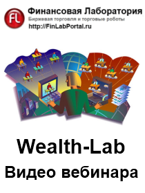 Wealth-Lab - видео